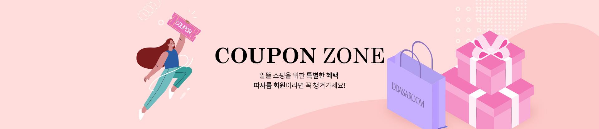 coupone zone